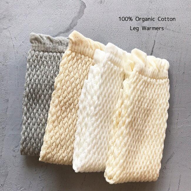 Kufuuざっくり編みオーガニックレッグウォーマー日本製0-4歳頃クフウオーガニック(女性のアームウ