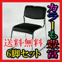 送料無料■新品■スタッキングチェア 6脚セット■ミーティングチェアパイプ椅子■◇10カラーから選べる◇■