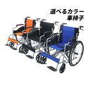 送料無料 選べるカラー 車椅子 アルミ合金製 約12kg TAISコード取得済 背折れ 軽量 折