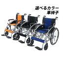 送料無料 選べるカラー 車椅子 アルミ合金製 約15kg