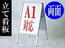 ■新品■看板スタンド A1対応 立て看板 ポスタースタンド ディスプレイボード メッセージボード 看板 メニューボード 案内板