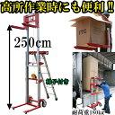 送料無料■新品■ハンドリフト ハンドフォークリフト フォーク 最高位250cm