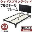 送料無料■新品■フルスチールベッド■セミダブル 黒 ブラック ウッドスプリングベッド ヘッドボード付き ベッドフレーム ロータイプベッド 低床ベッド すのこベッド すのこ ベッド フレーム 木材 スチール■b13sdbk