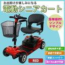 送料無料 新品 電動シニアカート 赤 シルバーカー 車椅子 電動ミニカー 折りたたみ 折り畳