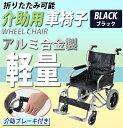 車椅子 アルミ合金製 黒 約10kg 背折れ 軽量 折り畳み 介助用 介助ブレーキ付き 携帯バッグ