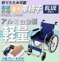 送料無料 新品 車椅子 アルミ合金製 青 約11kg 軽量