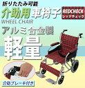 送料無料 車椅子 アルミ合金製 レッドチェック 約10kg 背折れ 軽量 折り畳み 介助用
