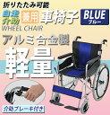 送料無料 車椅子 アルミ合金製 青 約12kg 背折れ 軽量