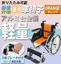 送料無料 車椅子 アルミ合金製 オレンジ 約13kg 軽量