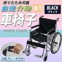 送料無料 車椅子 黒 折り畳み 自走介助兼用 介助ブレ