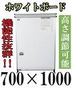 送料無料 新品  片面 クリップボード 700x1000 バインダー 立て看板 ...