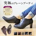 \送料無料/新モデル【日本人女性向け足型靴】究極のプレーンブ...