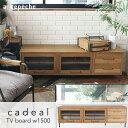 【W1500】a.depeche カデルテレビボード W1500×D430×H460mm CDL-TVB-1500