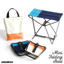 ミニフォールディングスツール amabro アマブロ 折りたたみ椅子 ナチュラル×オレンジ/ネイビー×ブルー/グレー×ブラック