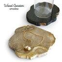 アマブロ ウッドコースター amabro WOOD COASTER ナチュラル/ブラック 珪化木 化石 アクセサリートレイ