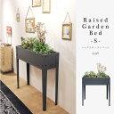 """【Sサイズ】 Raised Garden Bed """"S"""" レイズドガーデンベッド プランター 脚付 足つき スチール ハーブ 多肉植物 インダストリアル【代引不..."""