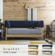 【送料無料】SIEVE bracket sofa 2 seater シーヴ ブラケットソファ 2人掛け シーブ 北欧テイスト 2シーター