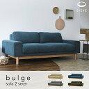 SIEVE bulge sofa 2 seater シーヴ バージュソファ 2人掛け ベージュ/ブルー/グレー/ブラウン SVE-SF012