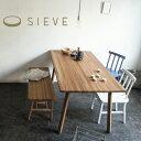 【送料無料】SIEVE シーヴ(シーブ)merge dining table マージ ダイニングテーブル 北欧テイストなテーブル 【代引不可】