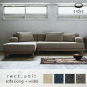 【送料無料】【WIDE+LONG】SIEVE rect.unit sofa wide + long シーヴ レクト ユニットソファ ワイド+ロング シーブ レク...