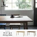 【送料無料】SIEVE merge dining table Lサイズ シーヴ マージ ダイニングテーブル ナチュラル/ブラウン W1500mm 【代引不可】