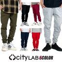 CITY LAB ジョガー シティーラブ メンズ レディース USAモデル スウェット パンツ 細身 大きいサイズ ダンス 無地 グレー ブラック シティラボ シティーラボ 父の日プレゼント