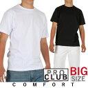 【大きいサイズ】無地 Tシャツ プロクラブ PROCLUB コンフォート Tシャツ メンズ ホワイト 白 ブラック 黒 アメカジ B系 ストリート系 ヒップホップ 2XL 3XL バレンタイン