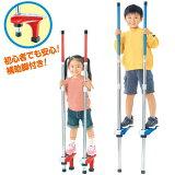 スポーツ竹馬2段式(135・155cm)