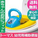 【送料無料】アガツマ トーマス 幼児用補助便座