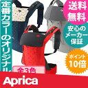 【送料無料】アップリカ コランハグ オリジナル