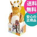 【送料無料】goldbug 迷子防止ぬいぐるみアニマルハーネス Animal Harness キリン【smtb-KD】