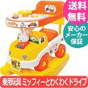 【送料無料】3WAY 乗用玩具 ミッフィーとわくわくドライブ【ラッピング不可商品】