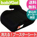 【8月上旬入荷予約分】【送料無料】BabyGo! 洗濯機で洗える!ブースターシート ブラック ジュニアシート