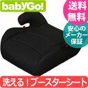 【8月上旬入荷予約分】【送料無料】BabyGo! 洗濯機で洗える!ブースターシート Fブラック/RD ジュニアシート
