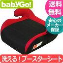 【8月上旬入荷予約分】【送料無料】BabyGo! 洗濯機で洗える!ブースターシート レッド ジュニアシート