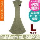 【送料無料】BuddyBuddy(バディバディ) おしりSUPPORi メランジカラー P2110 Lサイズ オリーブ