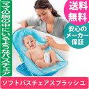 【送料無料】日本育児 ソフトバスチェア スプラッシュ