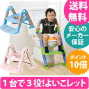 【送料無料】日本育児 3Wayトイレトレーナー  よいこレット