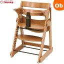 日本育児 たためる 木製スマートハイチェア3 ナチュラル【送料無料 沖縄・一部地域を除く】