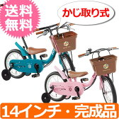 【送料無料】【2015年新モデル】ピープル いきなり自転車 2015年 ブリリアントカラー 14インチ【ラッピング不可商品】
