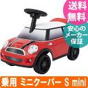 【送料無料】ワールド 乗用 ミニクーパー S mini 野中製作所【ラッピング不可商品】