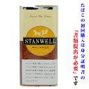 【パイプ刻葉】スタンウェル メランジェ 50g ・パウチ袋