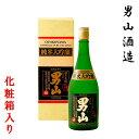 日本酒 男山・純米大吟醸 山田錦使用 720ml 化粧箱入