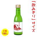 日本酒のミニボトル・五寸瓶(180ml) 鳴門鯛オントゥ・ザ・テーブル純米吟醸 [徳島]