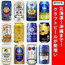北海道?沖縄まで♪ご当地ビール12種類飲み比べ!《セットA》<クラフトビール 詰め合わせギフトセット12本> 各350ml [ギフト][贈答用][誕生日][内祝][ホームパーティ]