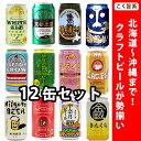 【送料無料】 北海道〜沖縄まで♪ご当地ビール12種類飲み比べ!《Bタイプ》 各350ml [ギフト][贈答用][暑中お見舞い][敬老の日]