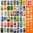 【送料無料】 日本の世界のご当地ビールなど 怒涛の48本飲み比べセット!クラフトビ