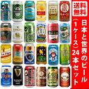 《送料無料》話題のご当地ビール24種類飲み比べセット(海外入り♪)クラフトビール