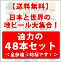 お買い得!【送料無料】日本と世界のビール48種類飲み比べ・お楽しみ詰め合わせセット!<クラフトビール 詰め合わせギフトセット48本> [お中...
