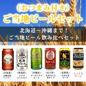 《送料無料》ご当地ビール飲み比べセット・おつまみ付小樽、よなよな、ゴーヤドライ、赤蔵、こしひかりビール(O−6)